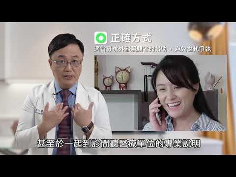 孕產婦心理健康影片EP08-長輩的關心