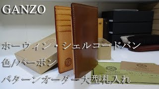GANZO ホーウィン・シェルコードバン/バーボン色 パターンオーダー大型札入れ