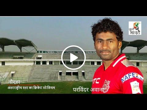 Parvinder Awana International Cricketer Exclusive Interview