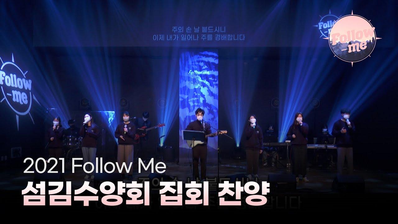 2021 Follow Me - 섬김수양회 집회 찬양(대학부 연합찬양A팀)