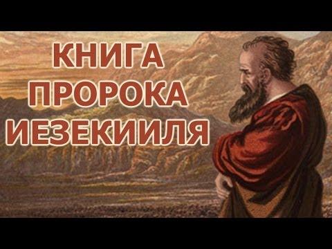 знакомство с библией вавилонская башня