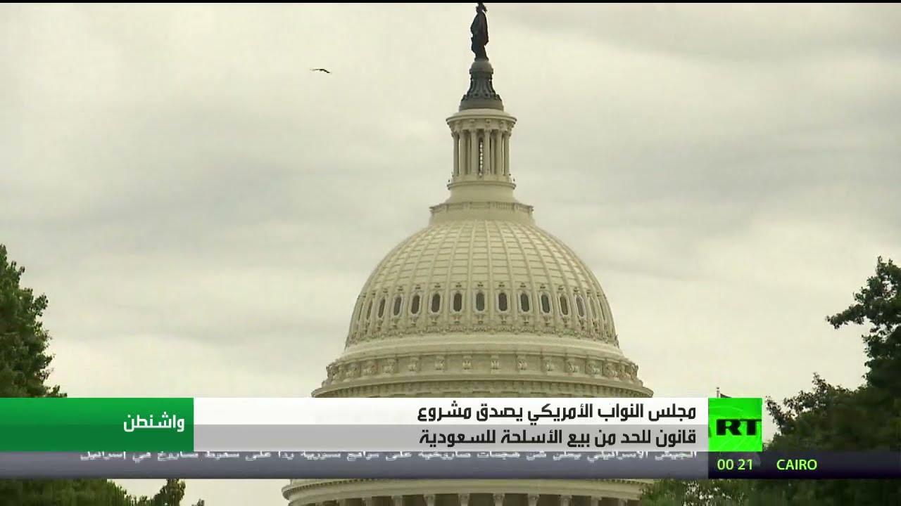 قانون أمريكي للحد من بيع الأسلحة للسعودية  - نشر قبل 9 ساعة