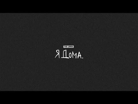 The Limba - СМУЗИ (Official Lyric Video)