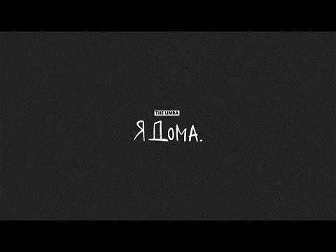 The Limba - СМУЗИ (Official Lyric Video)