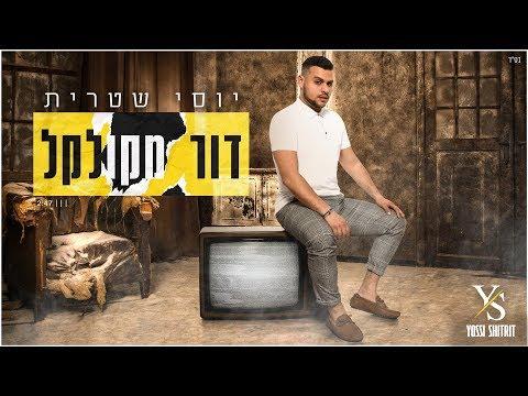 יוסי שטרית  דור מקולקל Yossi Shitrit