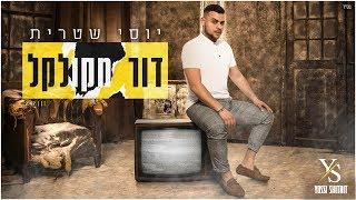 יוסי שטרית - דור מקולקל Yossi Shitrit