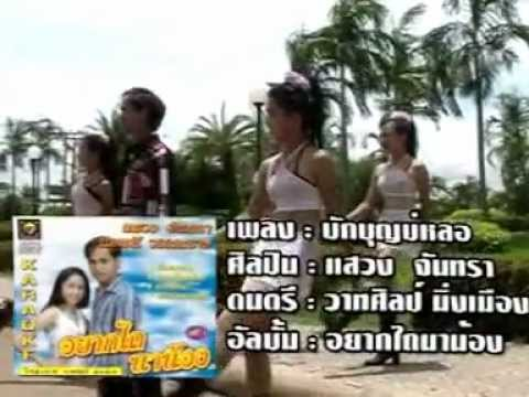 thai lao music,, 2012 lao song,, thai song,,BUG BOON BOR LOR