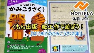 くもん出版 幼児ドリル「はじめてのかみこうさく2集」 http://www.kumo...