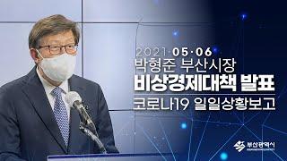 [21.05.06] 박형준 부산시장 비상경제대책 발표 …