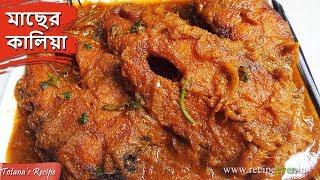 দুপুরের ভাত তৃপ্তি ভরে খান,এই রুই মাছের কালিয়া দিয়ে || Rui Macher Kalia || Bengali Fish Kalia Recipe