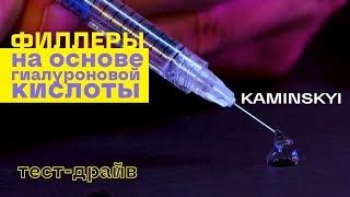 ТЕСТ-ДРАЙВ ФИЛЛЕРОВ НА ОСНОВЕ ГИАЛУРОНОВОЙ КИСЛОТЫ  EDGAR KAMINSKYI