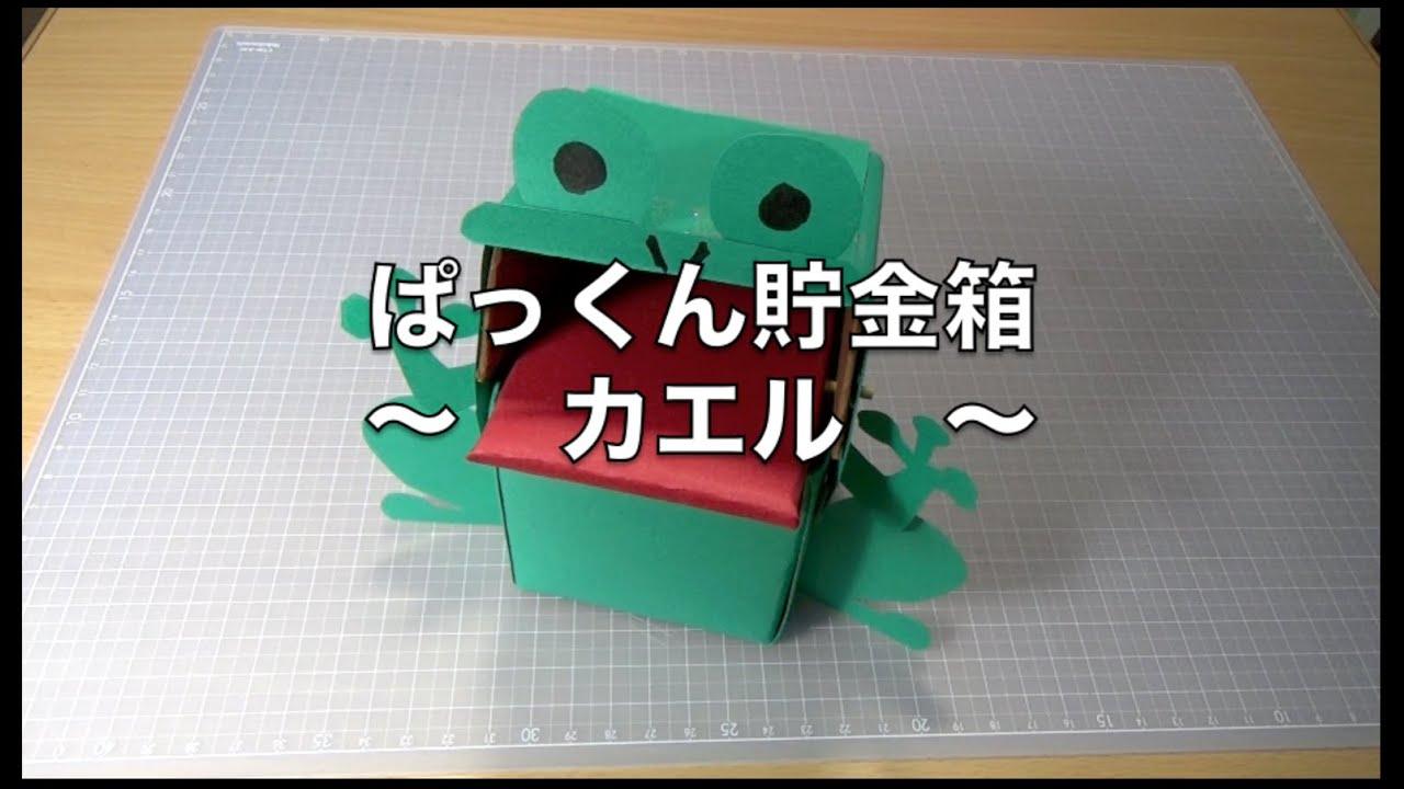 自由研究 牛乳パック 自由研究 : アレンジ編】ネイブ の 簡単 ...