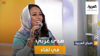 هدى عربي.. سلطانة الطرب السوداني ضيفة صباح العربية