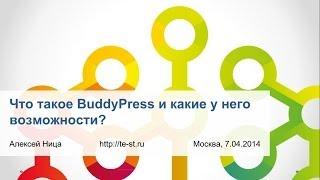 Видеоурок: что такое BuddyPress и какие у него возможности