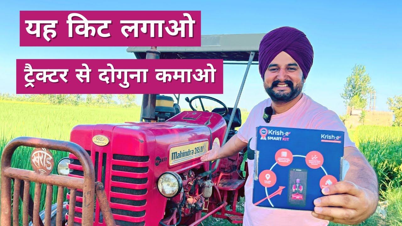 यह किट लगाओ ट्रैक्टर से दोगुना कमाओ   Krish E Smart Kit For All Tractors   Farming Leader