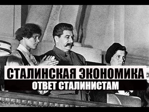Сталинская экономика. Ответ