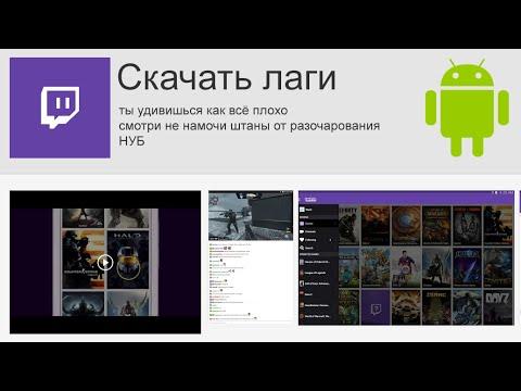 Как смотреть Twitch.tv без лагов на Android планшете или телефоне