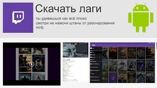 Как смотреть Twitch.tv без лагов на Android планшете или телефоне(В этом видео я показываю два способа, которые я использую для просмотра стримов без лагов на твиче с моего..., 2015-04-05T17:59:48.000Z)