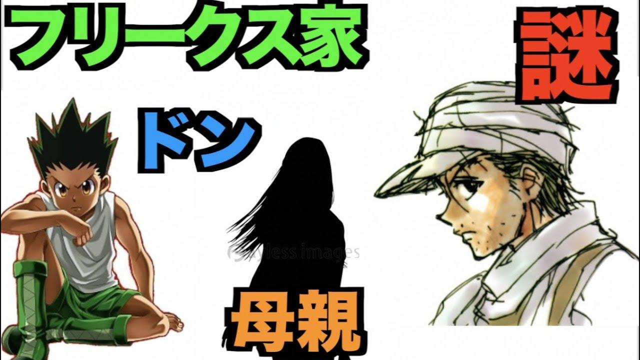 【ハンターハンター】フリークス家の謎!伏線・考察!※ネタバレ注意!