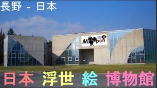 ミシュラン・グリーンガイド2つ星☆☆日本 長野県 日本浮世絵博物館