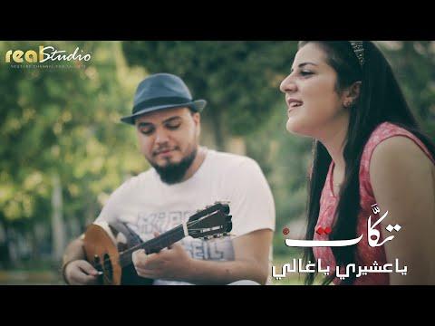 يا عشيري ياغالي - فرقة تكات - من اغنية يلي خدتو محبوبي