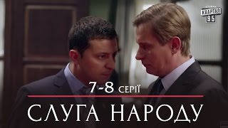 Слуга Народа политическая комедия 7 8 серии в HD сезон 1 24 серии 2015