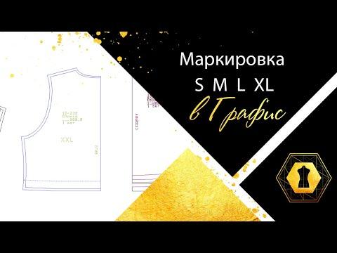 Маркировка S M L XL