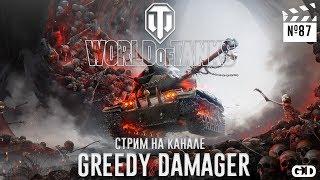 ПРОСТО ИГРА! | WORLD OF TANKS | / Видео