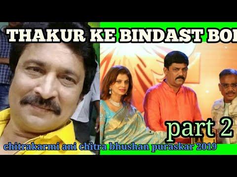 Download Chitrabhushan puraskar|| chitrakarmi puraskar ||