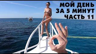 МОЙ ДЕНЬ ЗА 5 МИНУТ/MY DAY IN 5 MINUTES (ЧАСТЬ 11)
