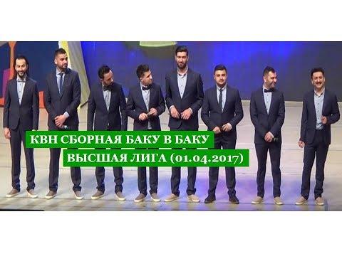 КВН Сборная Баку