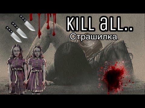 KILL ALL / АВАКИН ЛАЙФ/ СТРАШИЛКА