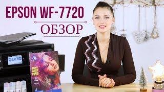 Epson WorkForce WF-7720 - обзор с Дариной