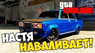 GTA 5 Online #54 - НАСТЯ ВАЛИТ ПО ВСТРЕЧКЕ!
