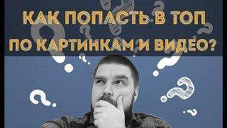 видео Как получить трафик при помощи сервиса Google Images