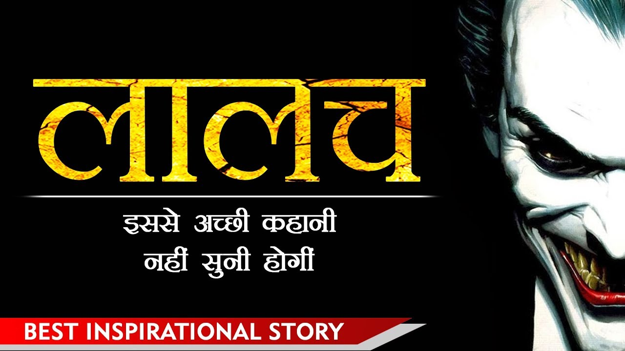 Best Inspirational Story Ever | In Hindi | Daily Mojo