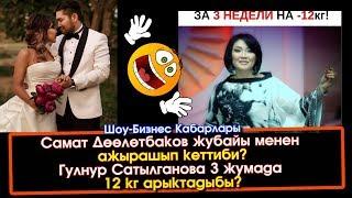 Ырчы Гулнур Сатылганованын жанын кашайткандар кимдер?  | Шоу-Бизнес KG