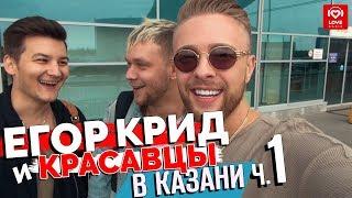 Download Егор Крид и Красавцы Love Radio в Казани. Часть 1 Mp3 and Videos