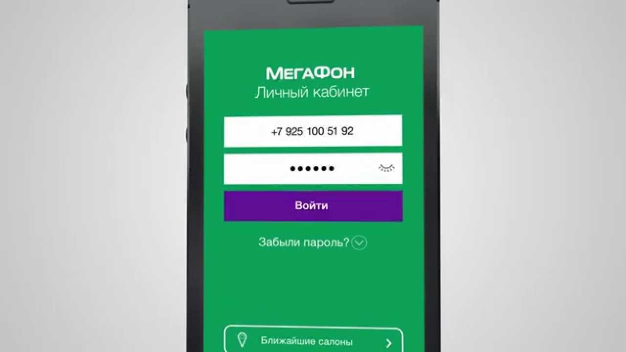 Личный кабинет «МегаФон» для iOS