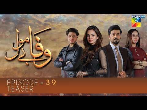 Wafa Be Mol Episode 39   Teaser   HUM TV Drama