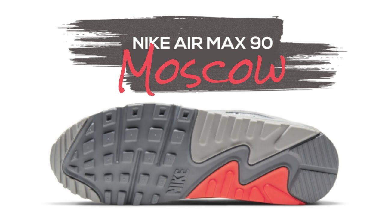 nike air max moscow