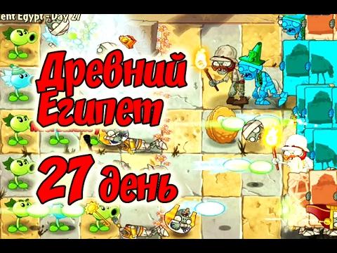 Древний Египет - День 27 - Растения против Зомби 2