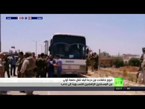 خروج دفعة أولى من مسلحي درعا البلد لإدلب  - نشر قبل 3 ساعة