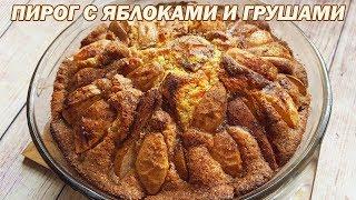 Пирог с яблоками и грушами. Рецепт яблочно-грушевого пирога