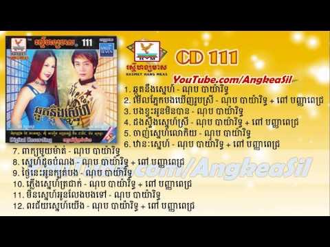 RHM CD vol 111 NONSTOP (Nop Bayarith Pov Panhapich NONSTOP)