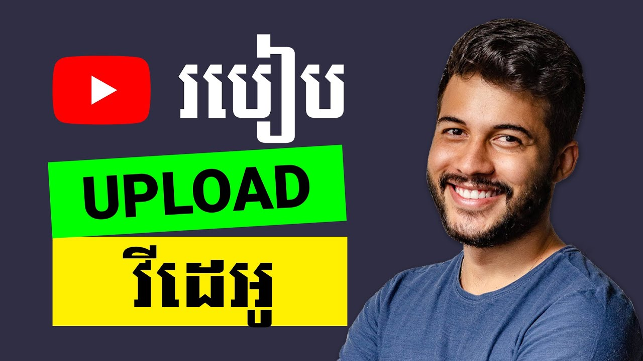របៀប Upload វីដេអូចូល YouTube ឆ្នាំ២០២១ – How to upload a video to YouTube in 2021
