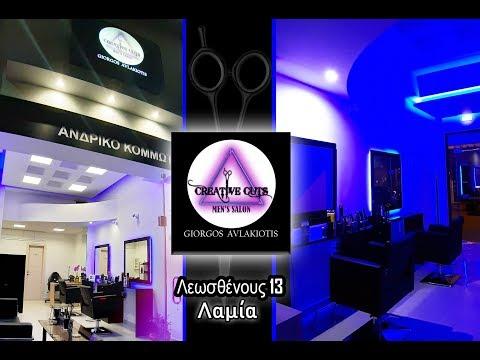 creative-cuts-men's-salon-(leosthenous-13-lamia)