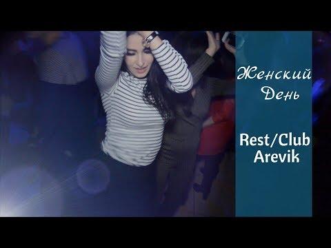 Женский день. Rest/Club Arevik.