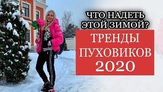 СТИЛЬНЫЕ ЗИМНИЕ ПУХОВИКИ 2020| ОБЗОР ПУХОВИКОВ | ЗИМНЯЯ КУРТКА МОДНАЯ ВЕРХНЯЯ ОДЕЖДА