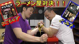 ラーメン屋腕相撲対決!ひごもんずvsど・みそ!!【腕相撲・アームレスリング】